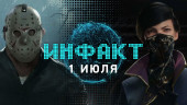 Инфакт от 01.07.2016 — BioShock: The Collection, Quake Champions, Dishonored II, Friday the 13th: The Game…