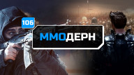 106-й выпуск MMO-дайджеста