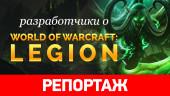 Разработчики о World of Warcraft: Legion