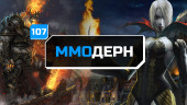 ММОдерн №107 — Albion Online, Lineage 2, Bless…
