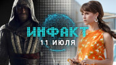 Инфакт от 11.07.2016 — Overwatch, Assassin's Creed, Pokemon GO, Civilization VI…