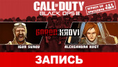 Call of Duty: Black Ops III — Descent DLC Pack. Пускаем кровь