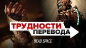 Трудности перевода. Dead Space