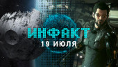 Инфакт от 19.07.2016 — Star Wars, Xbox One S, Deus Ex: Mankind Divided…