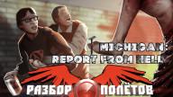 Разбор полетов. Michigan: Report from Hell