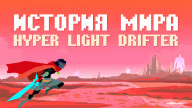 История мира Hyper Light Drifter
