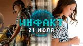 Инфакт от 21.07.2016 [игровые новости] — Rise of the Tomb Raider, Gears of War 4, Life is Strange, Pokemon GO…