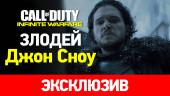 Джон Сноу рассказал всю правду о Call of Duty: Infinite Warfare