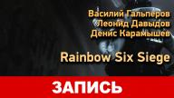 Rainbow Six Siege. Реабилитация Борна