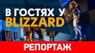 В гостях у Blizzard