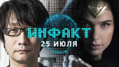 Инфакт от 25.07.2016 — Gears of War 4, Halo Wars 2, CoD: Infinite Warfare…