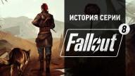 История серии Fallout, часть 8