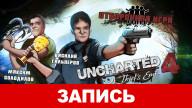 Uncharted 4: Путь Вора. Отборочная игра