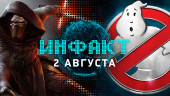 Инфакт от 02.08.2016 — Star Wars: Battlefront 3, No Man's Sky, Ghostbusters…