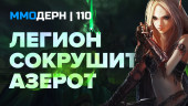 ММОдерн №110 — WoW Legion, Albion Online, Escape from Tarkov, TERA…