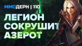 ММОдерн №110 — WoW Legion, Albion Online, Escape from Tarkov, TERA…