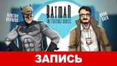 Batman: The Telltale Series — Episode 1: Realm of Shadows. Пилот, летящий на крыльях ночи!