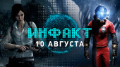 Инфакт от 10.08.2016 — The Evil Within 2, Prey, Gears of War 4…