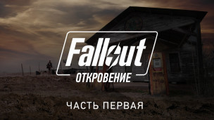 Fallout. Откровение — часть первая