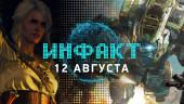 Инфакт от 12.08.2016 — Battlefield 1, Titanfall 2, The Witcher 3, Mafia III…