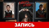 Layers of Fear: Inheritance. Дурное наследство