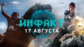 Инфакт от 17.08.2016 — Battlefield 1, Titanfall 2, Call of Duty: Infinite Warfare…