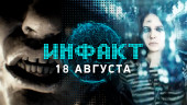 Инфакт от 18.08.2016 — Resident Evil 7, Metal Gear Survive, Get Even, Watch Dogs 2…