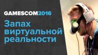 gamescom 2016. Запах виртуальной реальности