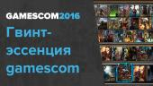 gamescom 2016. Гвинтэссенция gamescom