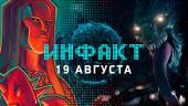 Инфакт от 19.08.2016 — Tyranny, Mafia III, Space Hulk: Deathwing…