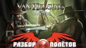 Разбор полетов. Van Helsing