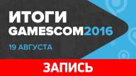 Gamescom 2016 — Итоги третьего дня
