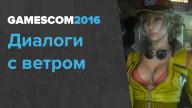 gamescom 2016. Диалоги с ветром