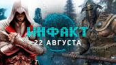 Инфакт от 22.08.2016 — Assassin's Creed, Gears of War 4, Battlefield 1…