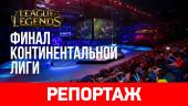 Финал летнего сплита Континентальной лиги League of Legends