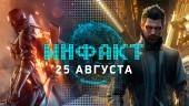 Инфакт от 25.08.2016 — Deus Ex: Mankind Divided, Battlefield 1, Civilization VI…