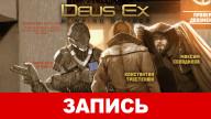 Deus Ex: Mankind Divided. Механические беженцы в Европе