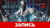 Dead by Daylight: The Last Breath Chapter. Последняя медицинская помощь