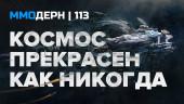 ММОдерн №113 — Star Citizen, Lost Ark, WH 40K: Eternal Crusade…