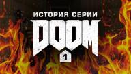 История серии Doom, часть 1