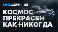 113-й выпуск MMO-дайджеста