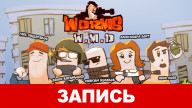 Worms W.M.D. Worms… Worms Never Changes