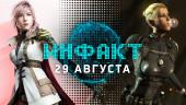 Инфакт от 29.08.2016 — Final Fantasy XV, Halo Online, Mortal Kombat XL, Wreckfest…