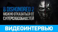gamescom 2016. В Dishonored 2 можно отказаться от суперспособностей
