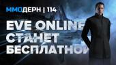 ММОдерн №114 — Crossout, EVE Online, World of Warcraft: Legion…