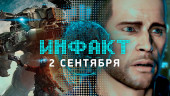 Инфакт от 02.09.2016 — Fallout 4: Vault 1080, Titan Quest Anniversary, Mass Effect Remastered, Titanfall 2…