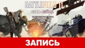 Battlefield 1. Бета-война
