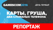 gamescom 2016, день 1: профессионально о «Гвинте», Watch Dogs 2, Gears of War 4 и еде