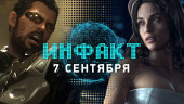 Инфакт от 07.09.2016 — Cyberpunk 2077, Gwent, HITMAN, Call of Duty…