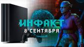 Инфакт от 08.09.2016 — PlayStation 4 Pro, The Crew, Forza Motorsport 6: Apex…